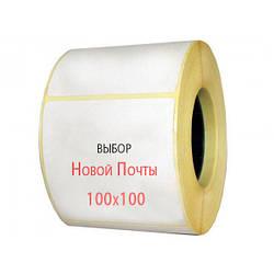 Термоэтикетка 100х100 для Новой Почты