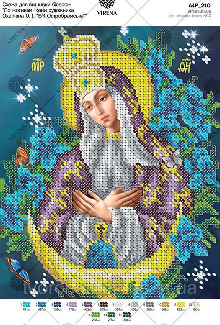 А4Р_210 БМ Остробрамская по мотивам иконы художника Александра Охапкина. Схема для вышивки бисером