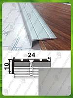 Угловой алюминиевый порожек 24*10. УЛ 120 анод Серебро, 2.7 м