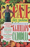 Сад без забот. Современный календарь садовода. Н. Л. Вадченко