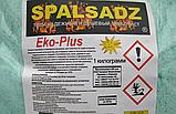 Засіб для чищення котлів і димоходів від смоли і сажі Спалсадс (SPALSADZ), фото 6
