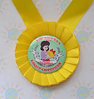 Медаль Вирощувач кіндер-сюрпризів
