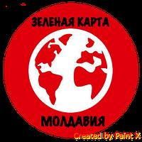 Зеленая карта в Молдову