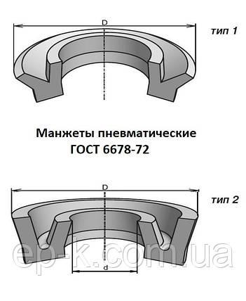 Манжета пневматическая 1-036 ГОСТ 6678-72, фото 2