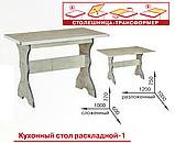 Кухонный стол раскладной - 1, фото 2