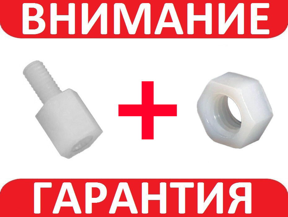 Стойка пластиковая для печатных плат, M3x10+6, Мама-Папа