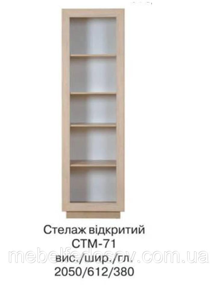 Стеллаж открытый  Корвет СТМ-71 (БМФ) 612х380х2050мм акация