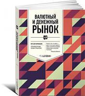 Валютный и денежный рынок. Курс для начинающих (3-е изд.).