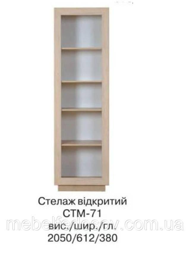 Стеллаж открытый СТМ-71, акация, фабрика БМФ купить