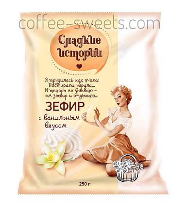 Зефир Рот Фронт Сладкие истории (с ванильным вкусом) 250гр, фото 2