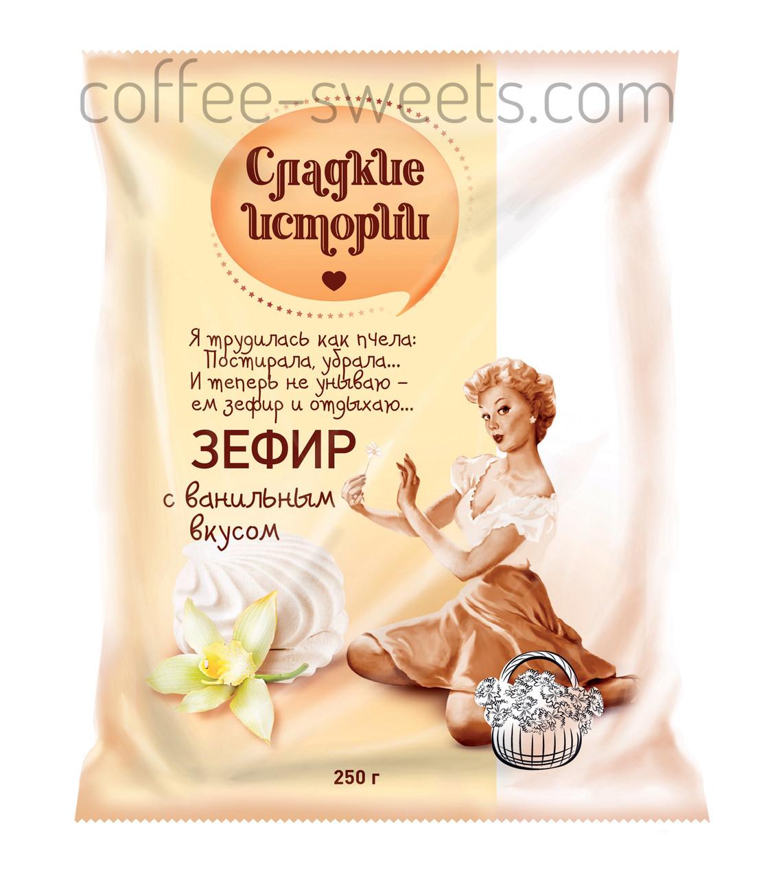 Зефир Рот Фронт Сладкие истории (с ванильным вкусом) 250гр