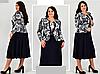 Платье женское с имитацией жакета, с 54 по 74 размер