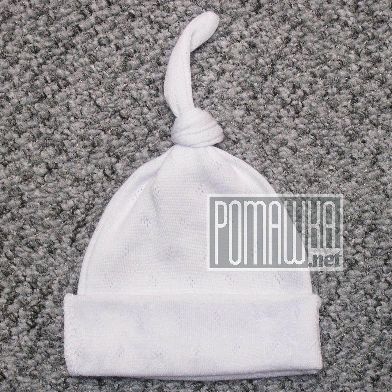 Шапочка для новорожденного р 36-40 грудничка младенца хлопковая в дырочку ткань МУЛЬТИРТПП 4690 Белый