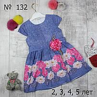 Платья трикотажные на лето Prinses 132