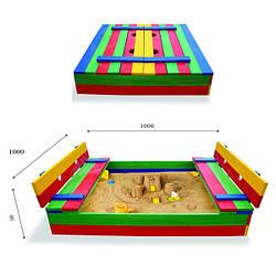 Детская песочница цветная с крышкой 100х100см