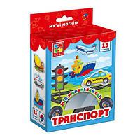 Коллекция магнитов «Мой маленький мир. Транспорт », Vladi Toys, VT3106-12