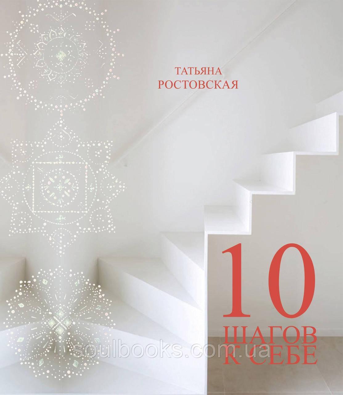 10 шагов к себе, или Как выйти из полной ж... Ростовская Татьяна