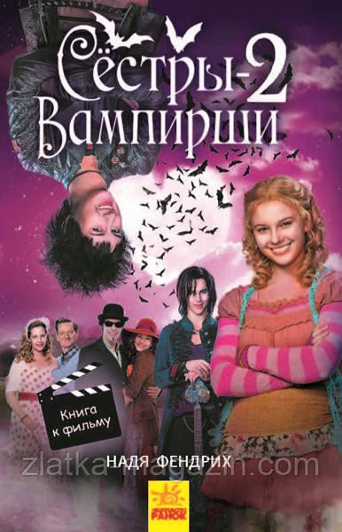 Надя Фендрих Сёстры-вампирши 2
