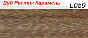 Плинтус L-plast Дуб Рустик Карамель 58мм L059 с кабель - каналом