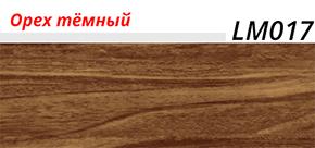 Плинтус L-plast Орех темный 58мм L017 с кабель - каналом