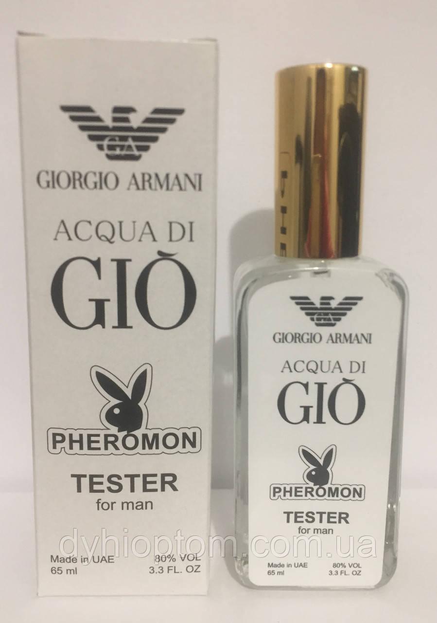 Тестер мужской Giorgio Armani Acqua di Gio Pour Homme 65 мл с феромонами