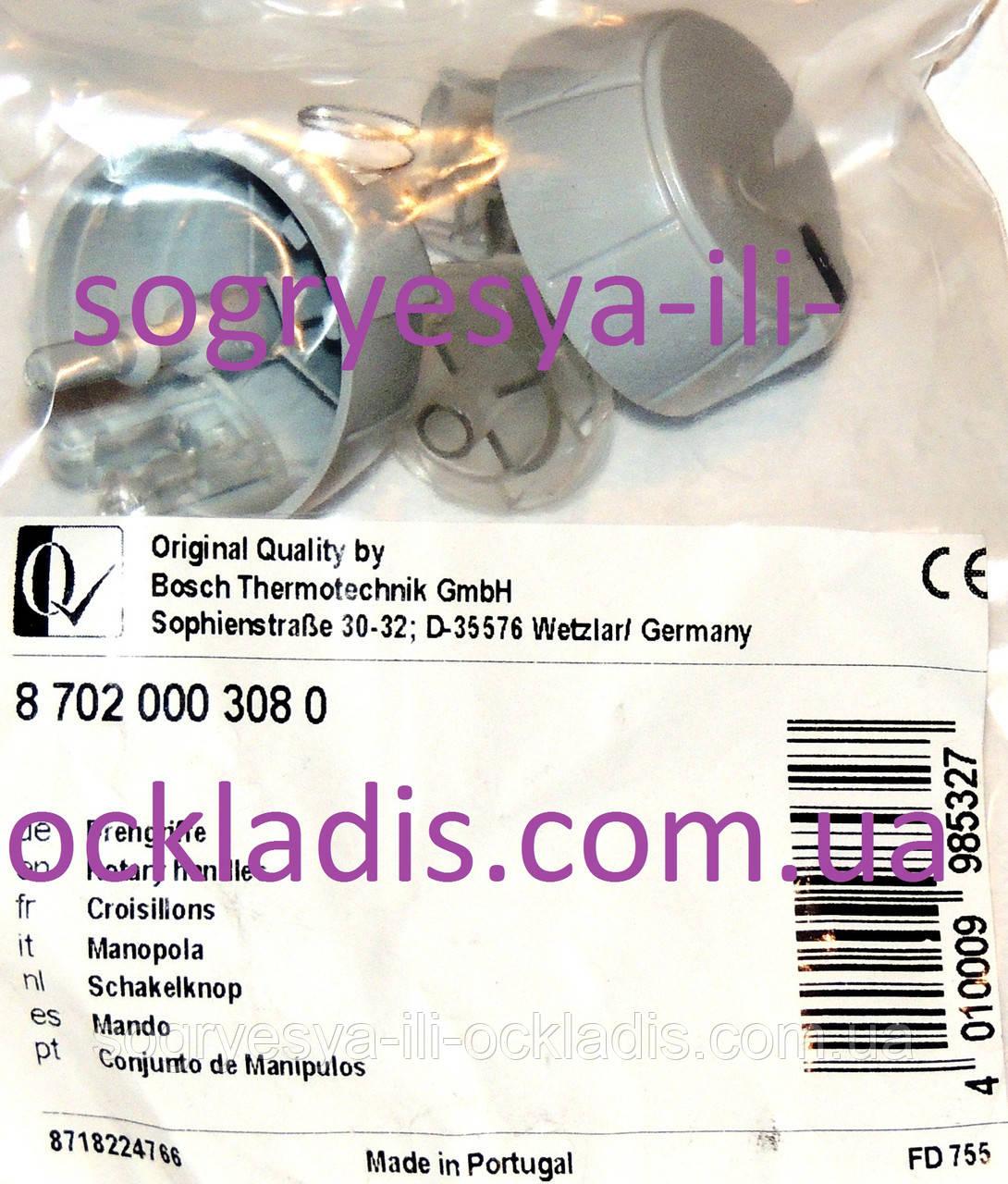 Ручкиуправления 2 штуки в сборе (фир.уп, EU) котлов Bosh-Junkers Ceraclass, арт. 8702000308, к.з.0900