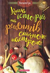 """Наталя Гук """"Книга історій та рецептів смачного настрою"""""""