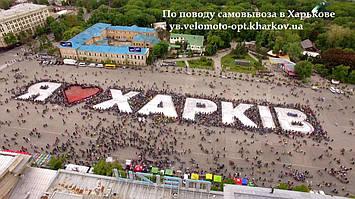 Дорогие Харьковчане эта статья для Вас