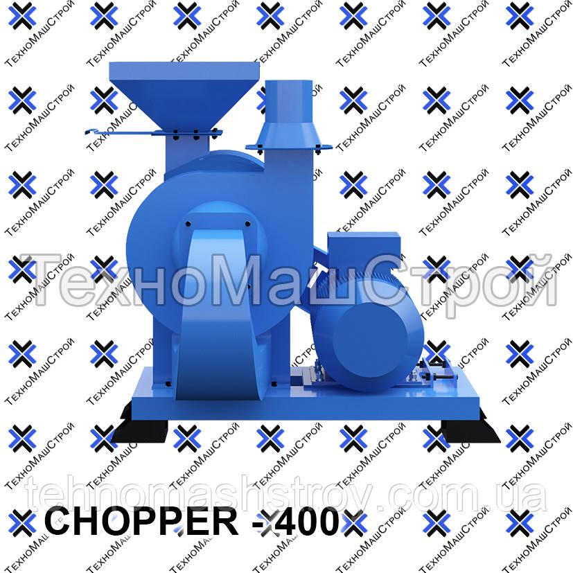 Молотковая дробилка (дробилка щепы, зернодробилка) CHOPPER - 400