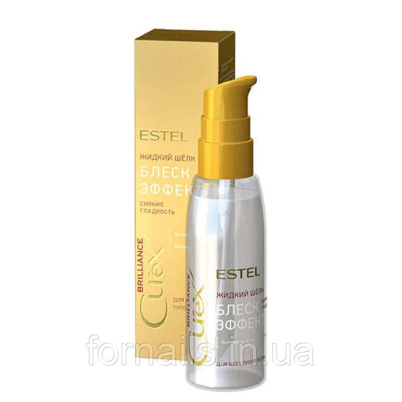Estel Curex Brilliance жидкий шелк для всех типов волос, 100 мл