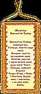 Набор-оберег для вышивки бисером Молитва Пресвятій Трійці - укр. (5 х 10 см) Абрис Арт ABO-008-01, фото 2