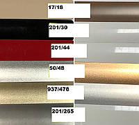 Жалюзи для окон горизонтальные алюминиевые с шириной ламели 25 мм, двухсторонние.