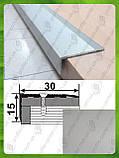 Порожек алюминиевый угловой 30*15 УЛ 130 анод, фото 4