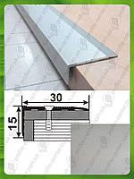 Порожек для ступеней 30*15. УЛ 130 анод Серебро, 0.9 м