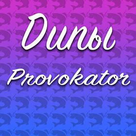 Дипы Provokator