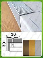Порог алюминиевый угловой 30 мм* 30 мм.А 30*30 анод