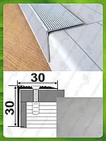 Порог алюминиевый угловой 30 мм* 30 мм.А 30*30 анод Серебро, 2.7 м