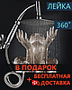 Лейка для душа 360* TERMIX LUX SH360-02