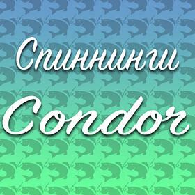 Спиннинги штекерные condor