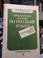 Розенталь. рактическое пособие по русскому языку. Для поступающих в ВУЗы. М., 1990