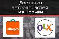 Доставка автозапчастей из Польши allegro