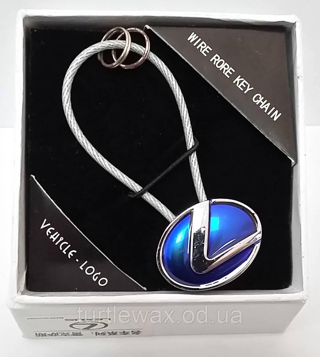 Брелок для ключей тросик  Lexus