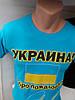 "Футболка мужская ""Украина"""