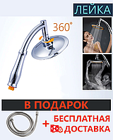 Лейка для душа 360* TERMIX LUX SH360-04
