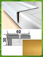 Угловой лестничный порожек 60 мм*30 мм.А 60*30 Золото, 0.9 м