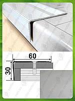 Угловой лестничный порожек 60 мм*30 мм.А 60*30 Серебро, 1.8 м