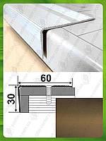 Угловой лестничный порожек 60 мм*30 мм.А 60*30 1.8 м, Бронза оливка (краш)