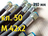 РВД с гайкой под ключ 50, М 42х2, длина 310мм, 2SN рукав высокого давления, фото 1