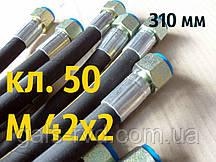 РВД с гайкой под ключ 50, М 42х2, длина 310мм, 2SN рукав высокого давления