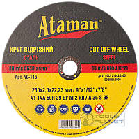 Круг отрезной по металлу Ataman 230 х 2,0 х 22,2, фото 1